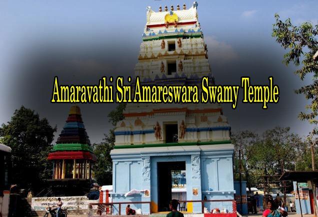 Amaravathi Sri Amareswara Swamy Temple