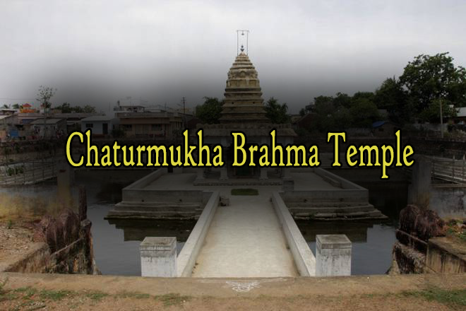Chaturmukha Brahma Temple Guntur (Chebrolu)