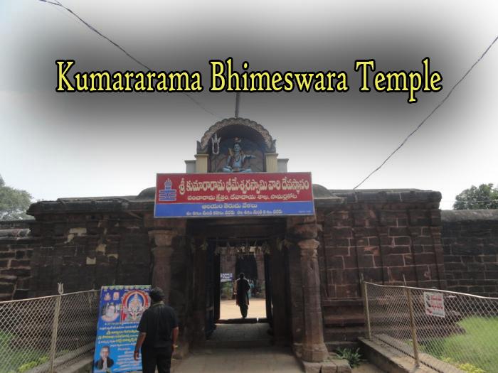 Kumararama Bhimeswara Temple Samarlakota