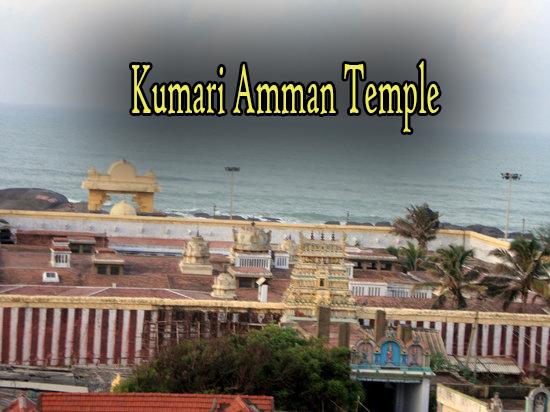 Kumari Amman Temple (Kanyakumari)