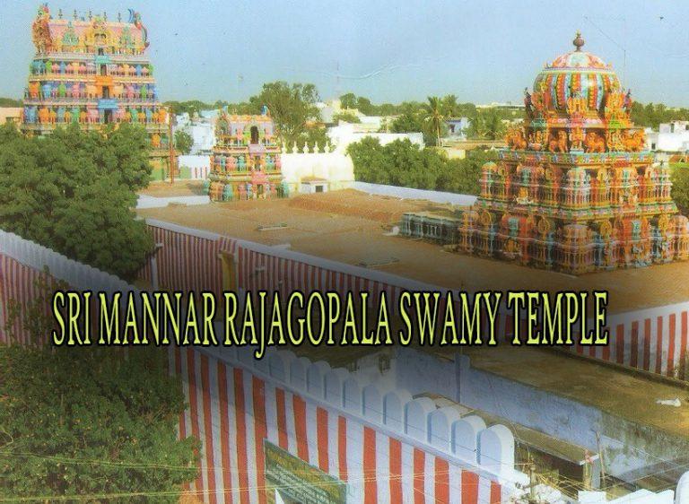 SRI MANNAR RAJAGOPALA SWAMY TEMPLE
