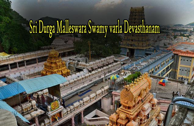 Sri Durga Malleswara Swamy varla Devastanam Vijayawada
