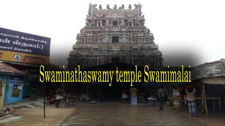 Swaminathaswamy temple Swamimalai
