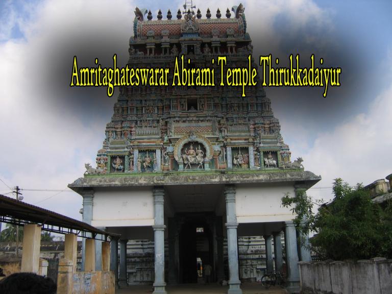 Amritaghateswarar Abirami Temple Thirukkadaiyur