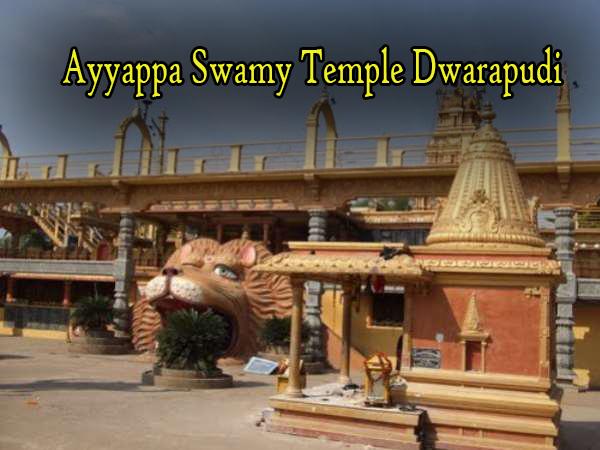 Ayyappa Swamy Temple Dwarapudi