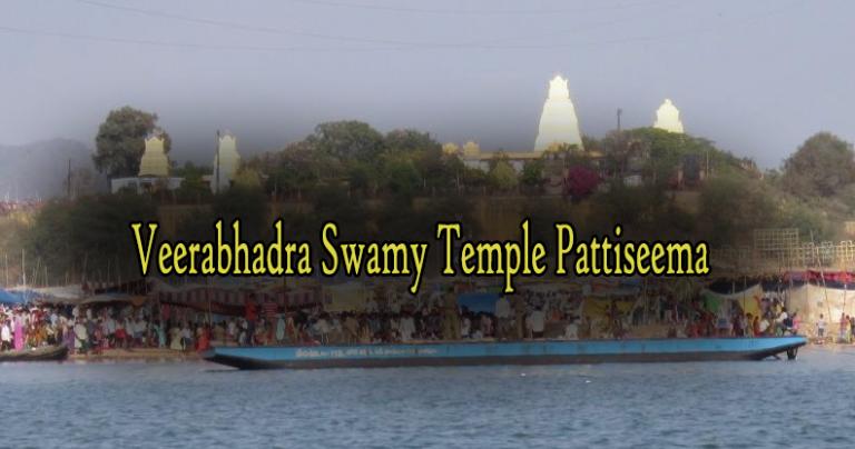 Veerabhadra Swamy Temple Pattiseema