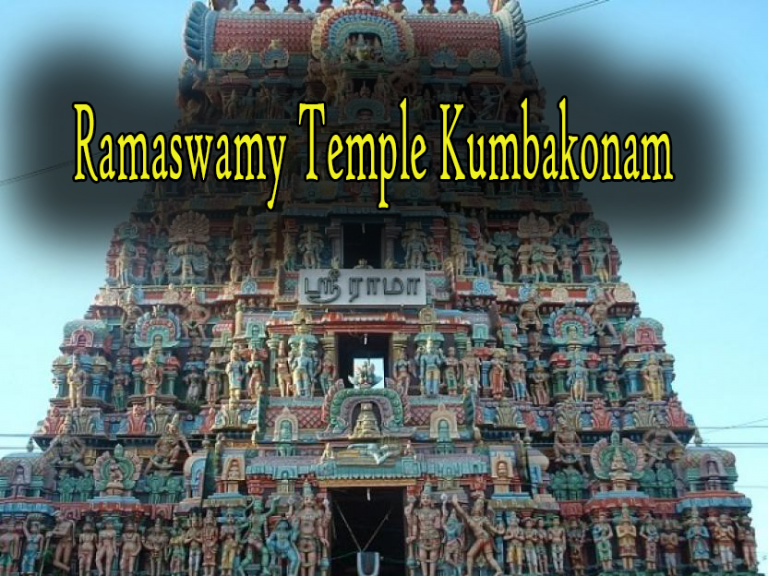 Rama swamy Temple Kumbakonam