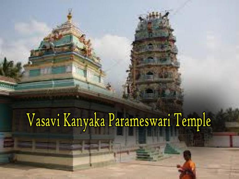 Sri Vasavi Kanyaka Parameswari Temple Penugonda