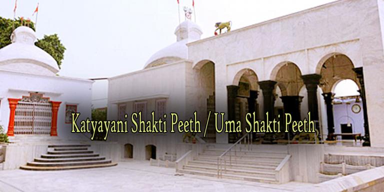Katyayani Shakti Peeth / Uma Shakti Peeth