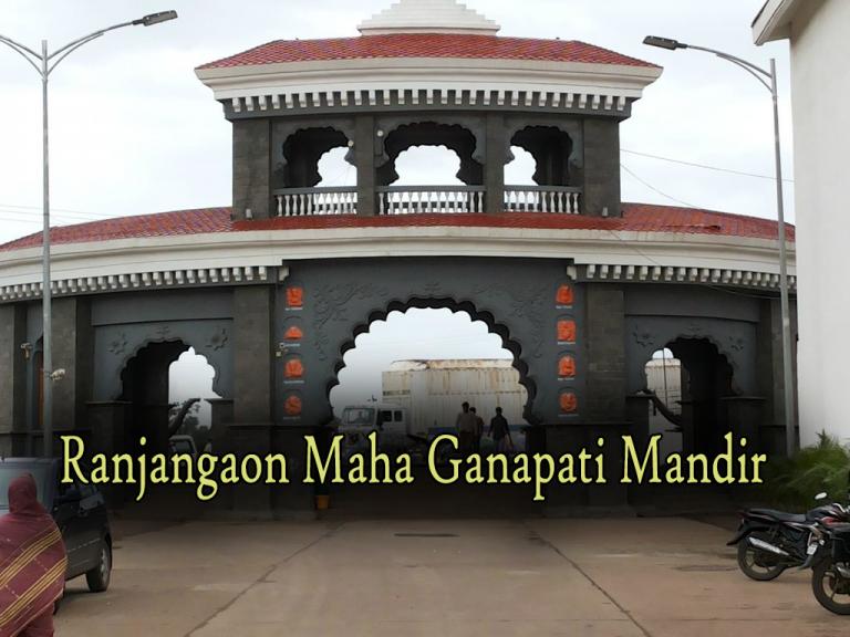 Ranjangaon Maha Ganapati Mandir
